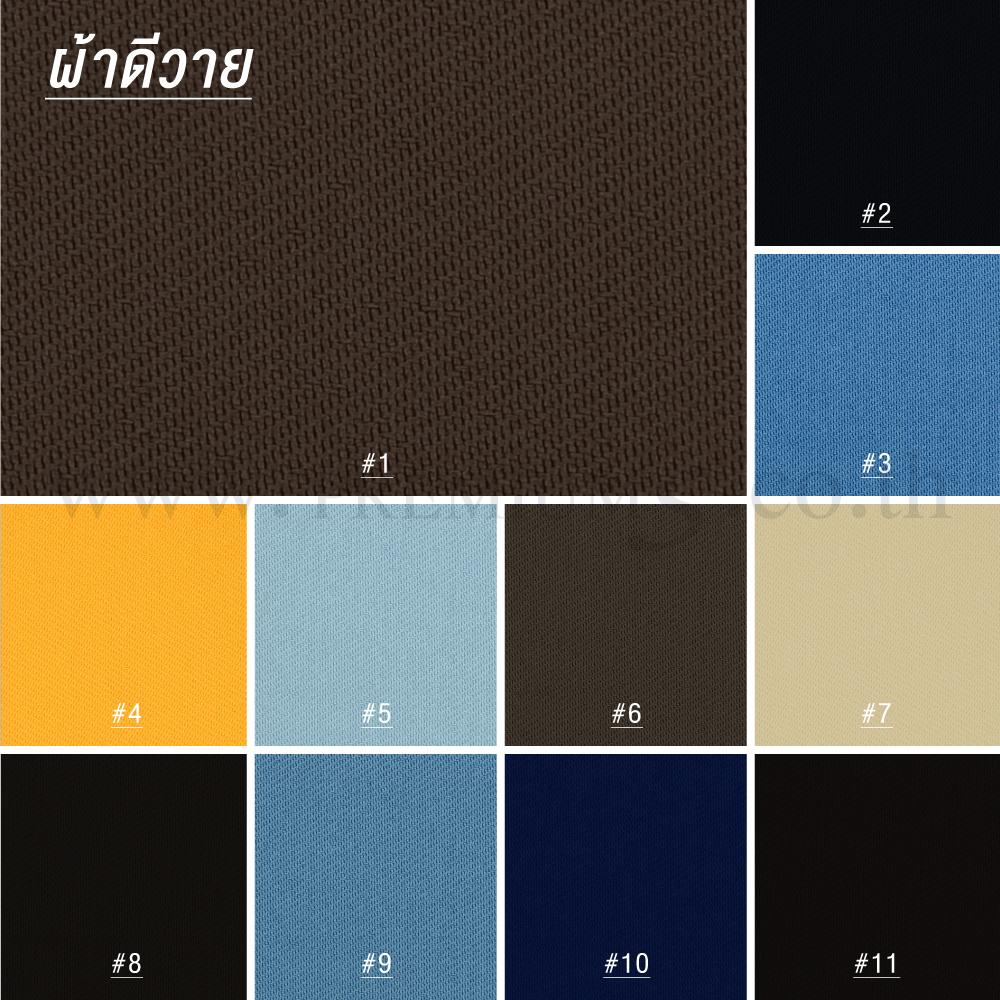 แผงสี-ผ้าดีวาย-1