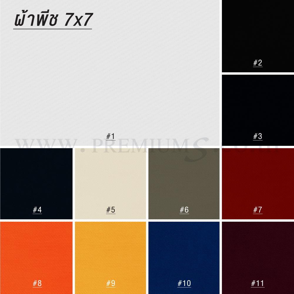 แผงสี-ผ้าพีช-7x7-1