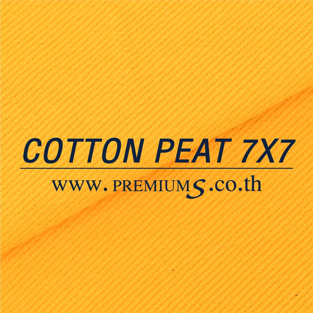 แผงสี-ผ้าพีช-7x7