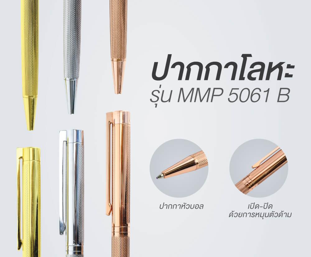 MMP-5061-B-2