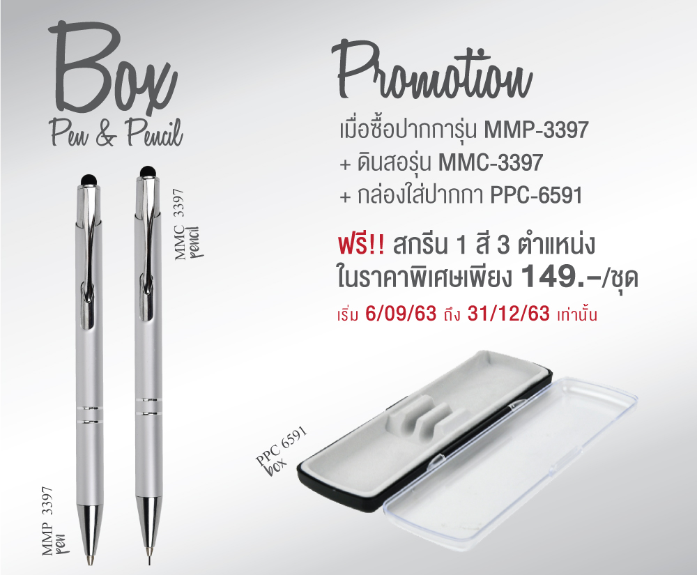 pen and pencil box promotion