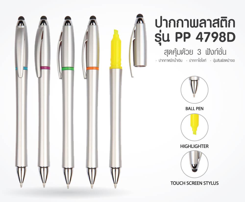 pen -3-in-1-01-2