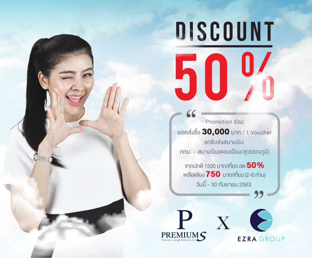 premiums promotion