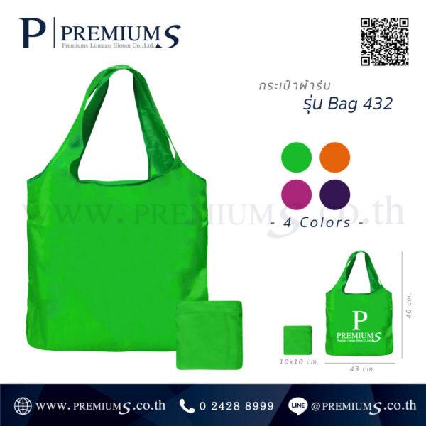 กระเป๋าผ้าร่ม พรีเมี่ยม พับได้ รุ่น BAG-432
