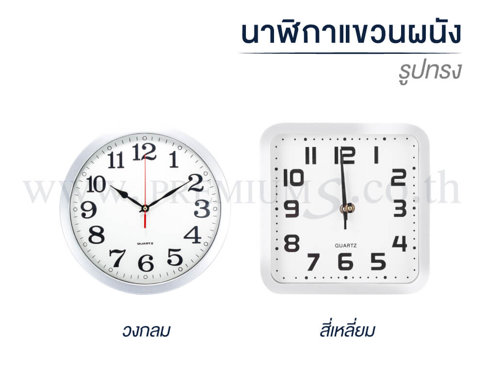 นาฬิกาแขวนผนัง-รูปทรง