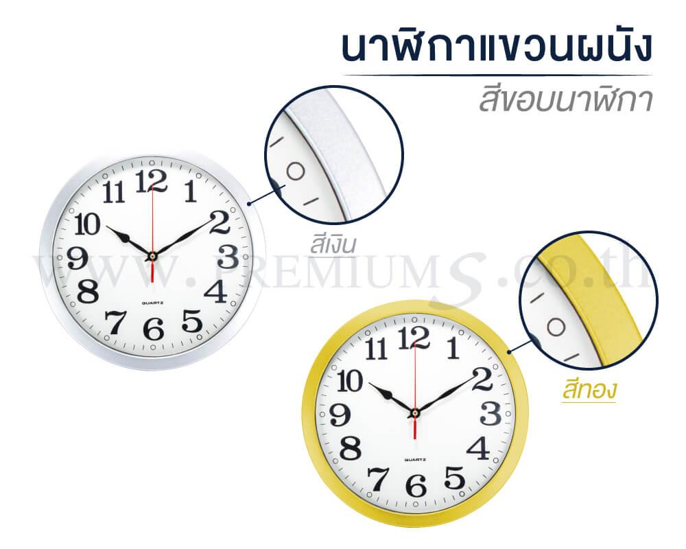นาฬิกาแขวนผนัง-สีขอบ