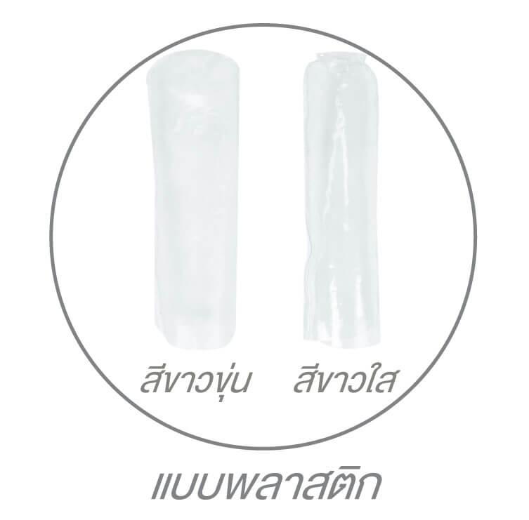 ปลอกร่มพับ-พลาสติก