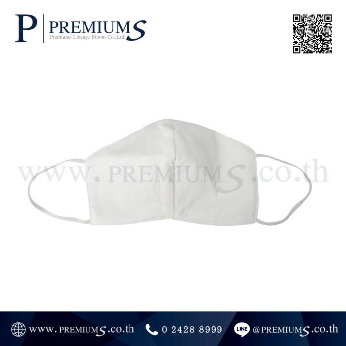 หน้ากากอนามัย ผ้ายืด รุ่น MCE-01 สีขาว (สายยางยืด แบบแบน)