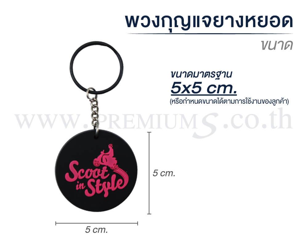 2-พวงกุญแจยางหยอด-ขนาด