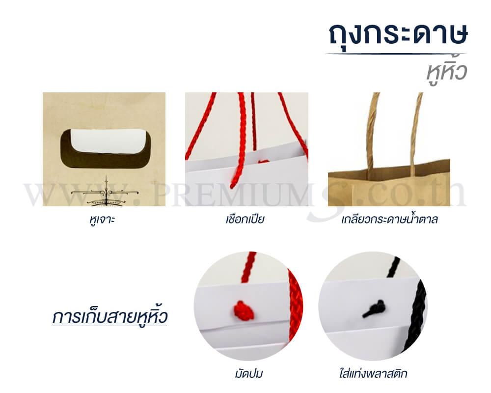 3-ถุงกระดาษ-หูหิ้ว