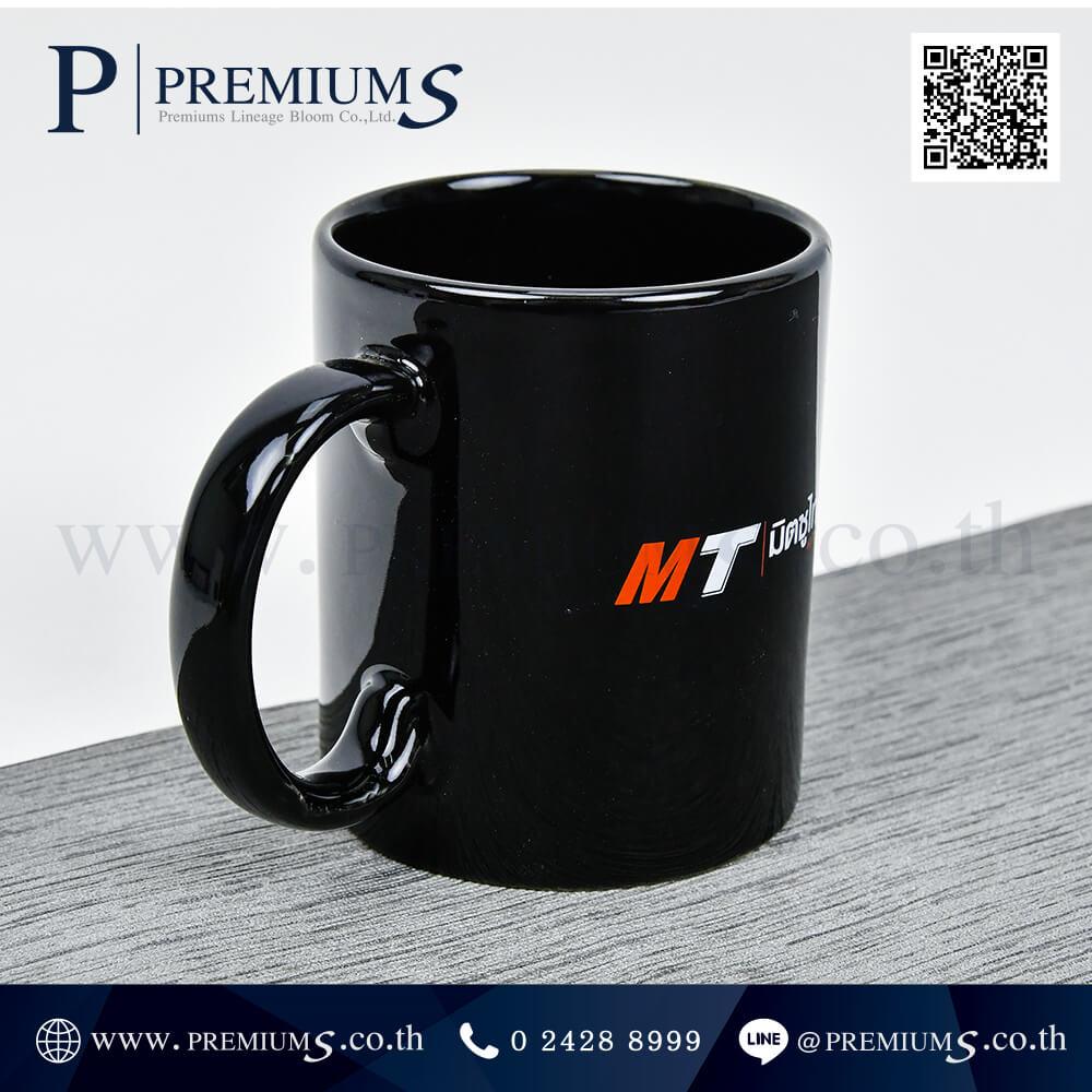 4645 แก้วเซรามิก CM-5B MT มิตซูไทยยนต์ Mitsuthaiyont + Aom-2