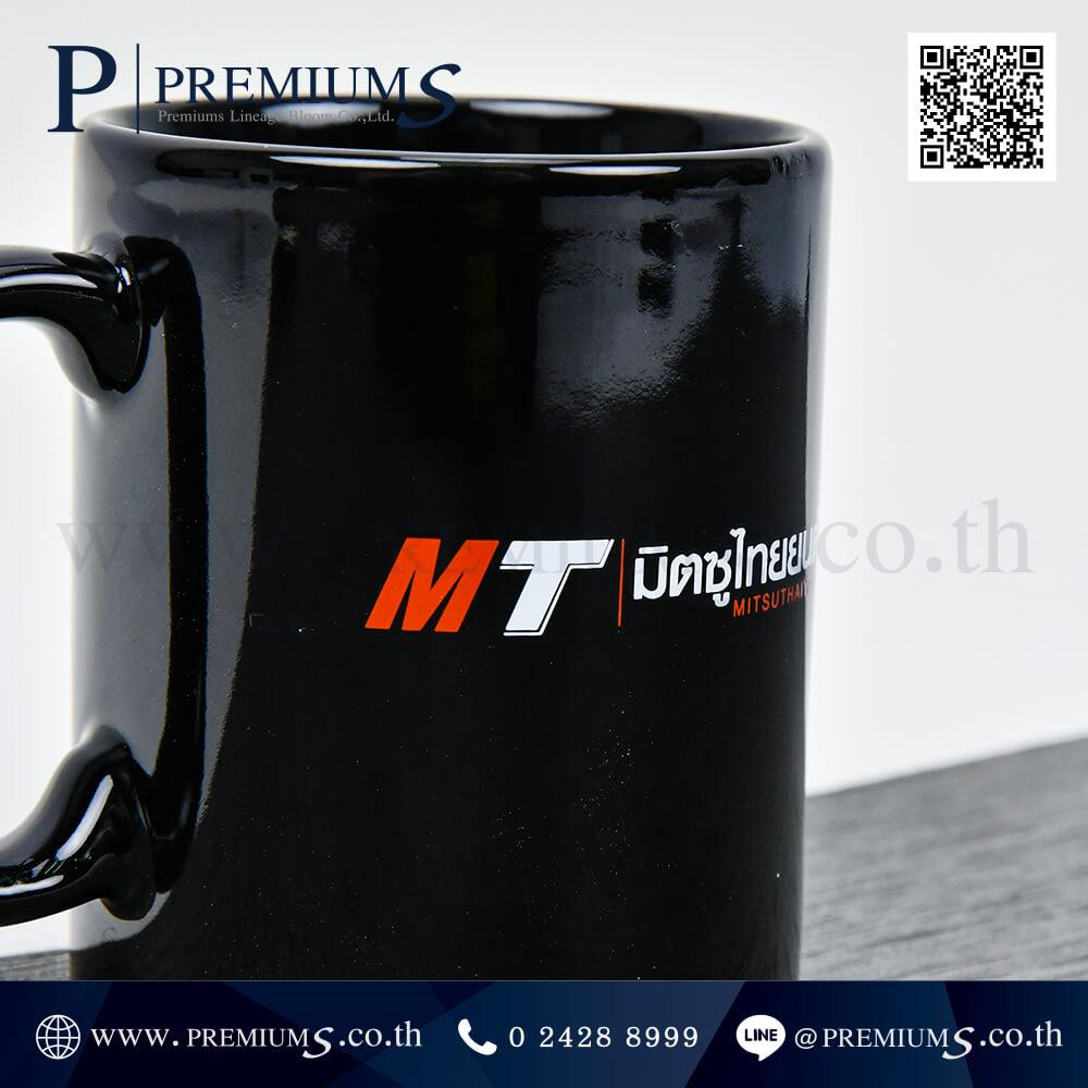 4645 แก้วเซรามิก CM-5B MT มิตซูไทยยนต์ Mitsuthaiyont + Aom-5