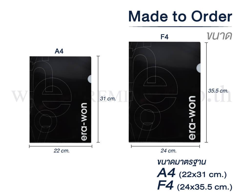 2-รายละเอียด-แฟ้ม-Made-to-Order-ขนาด