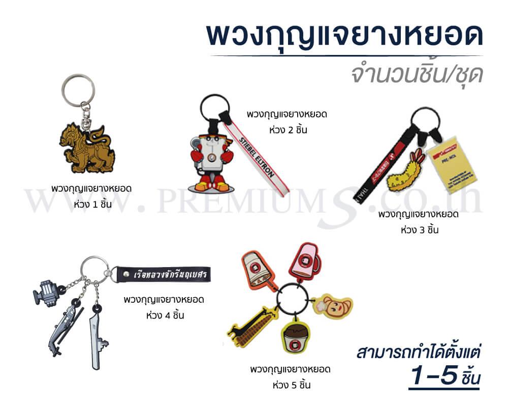 3-พวงกุญแจยางหยอด-จำนวนชิ้น