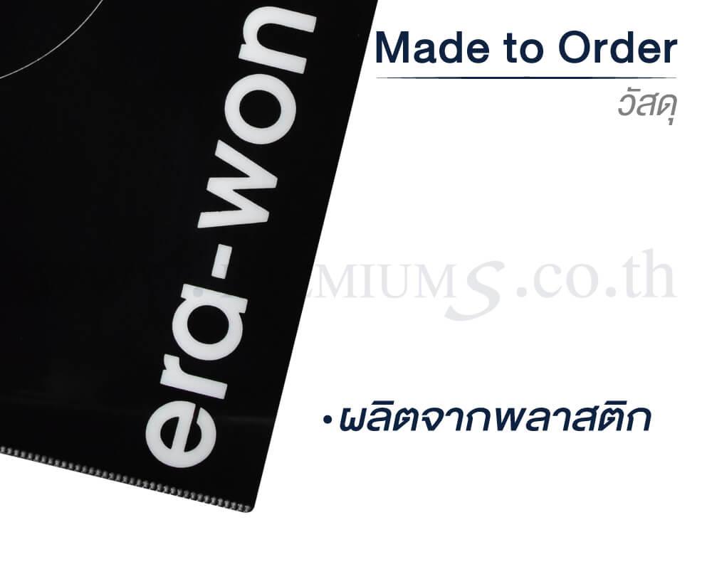 3-รายละเอียด-แฟ้ม-Made-to-Order-วัสดุ
