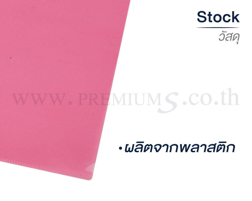 3-รายละเอียด-แฟ้ม-Stock-วัสดุ