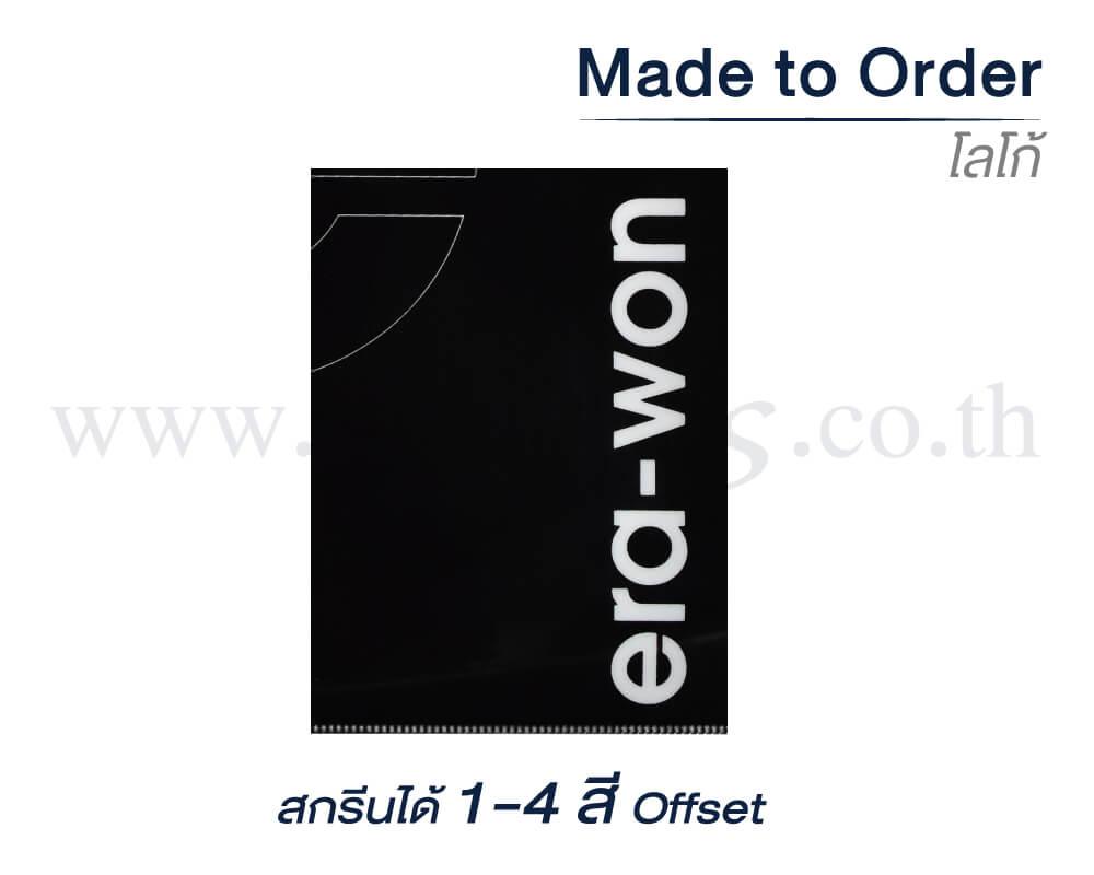 4-รายละเอียด-แฟ้ม-Made-to-Order-โลโก้
