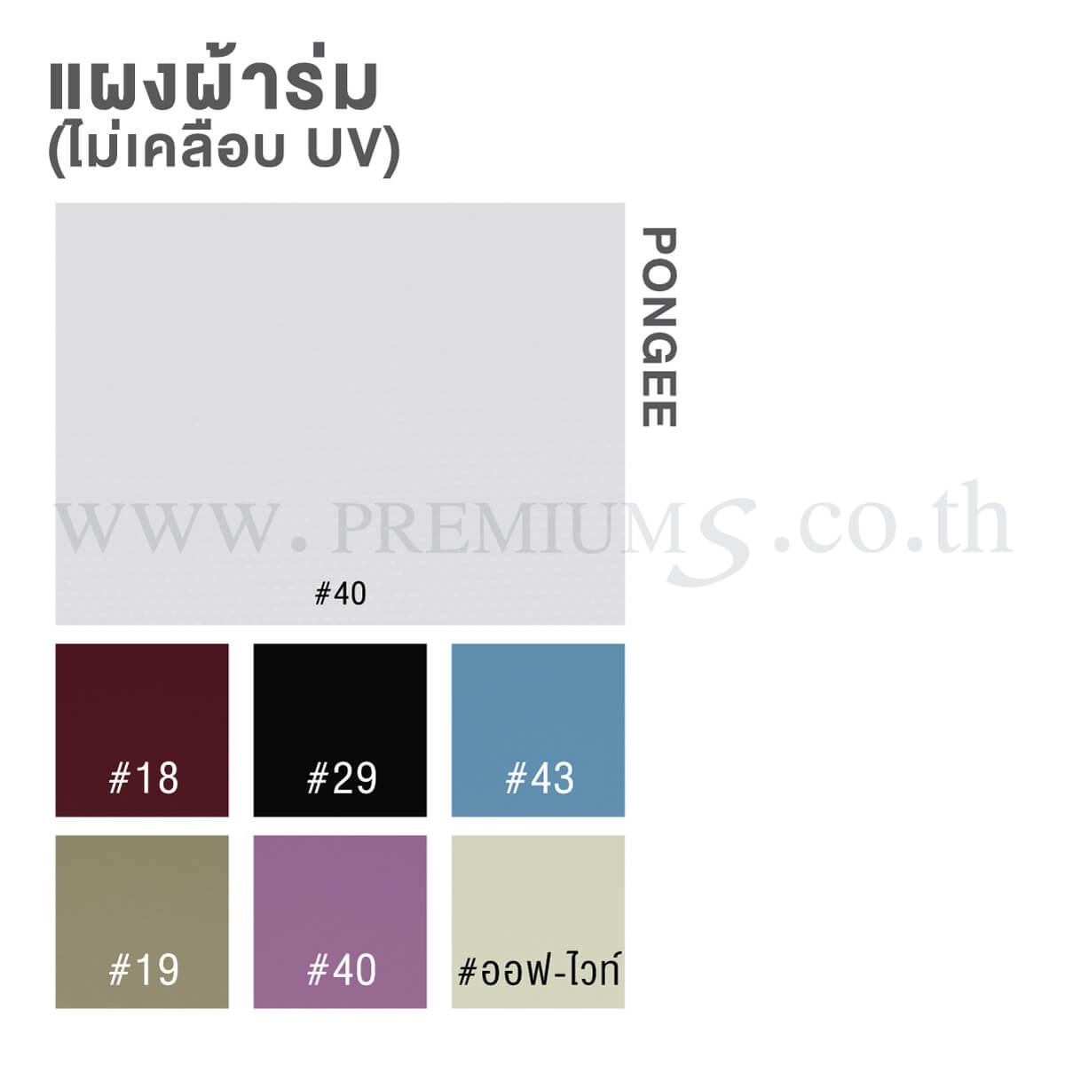 แผงสีผ้าร่ม-NO-UV-PONGEE