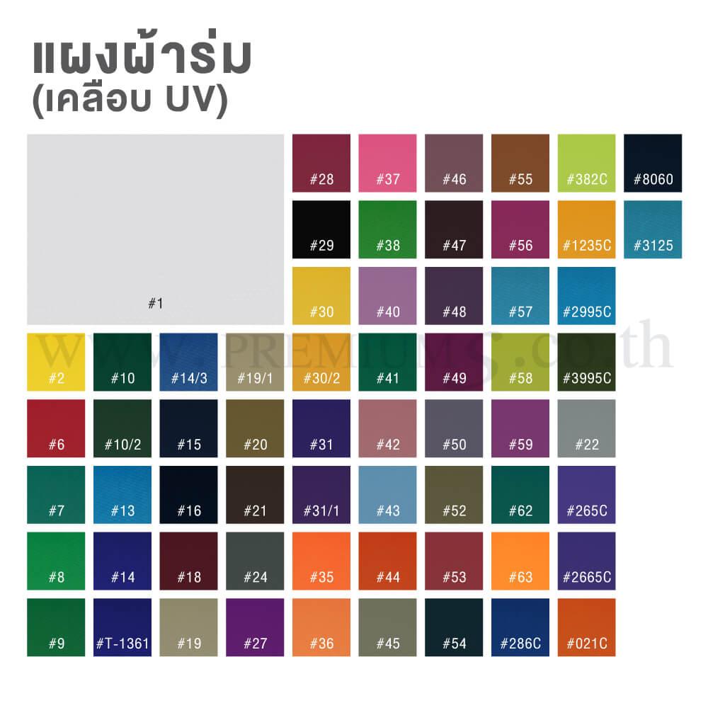 แผงสีผ้าร่ม-UV