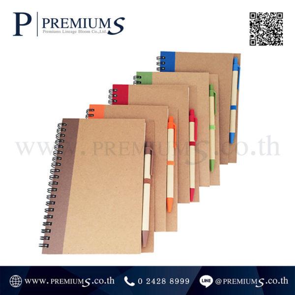 สมุดโน๊ต Recycle พร้อมปากกา รุ่น HL – 9835 ภาพที่ 1