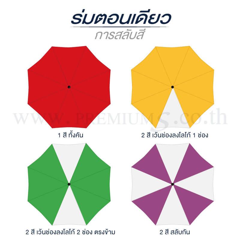 ร่มตอนเดียว-2-สลับสี-1 (3)