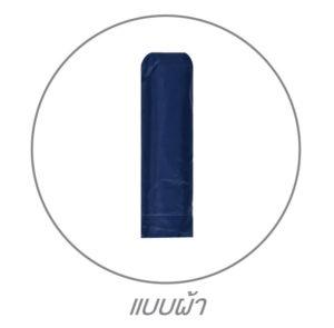 ปลอกร่มพับ-ผ้า (2)