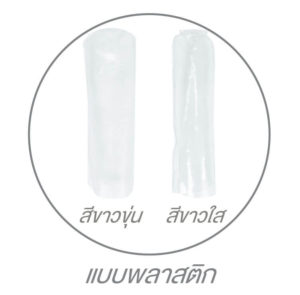ปลอกร่มพับ-พลาสติก (2)