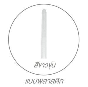 ปลอกร่ม-พลาสติก (2)