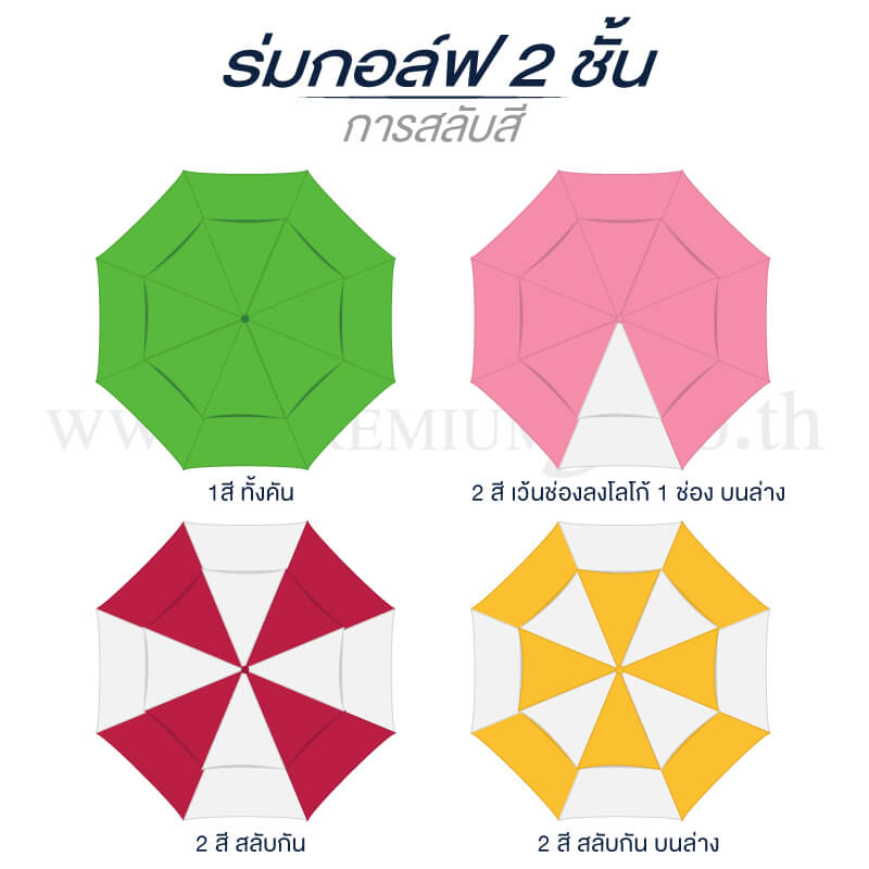 ร่มกอล์ฟ-สลับสี-3 (1)