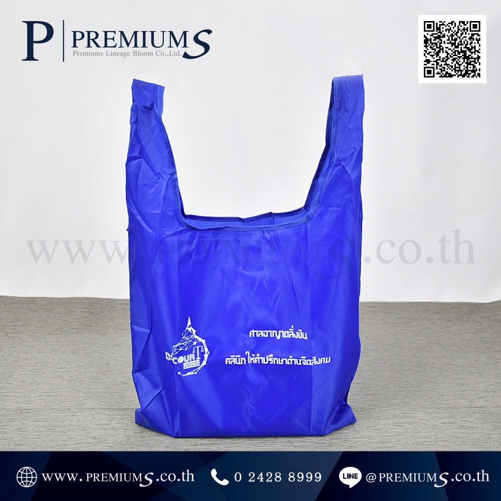 PPO 4983 กระเป๋าผ้าพับได้ รุ่น BP-35 ศาลอาญาตลิ่งชัน + Pang-1