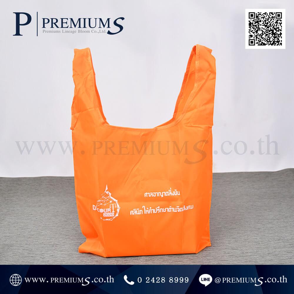 PPO 4983 กระเป๋าผ้าพับได้ รุ่น BP-35 ศาลอาญาตลิ่งชัน + Pang-9