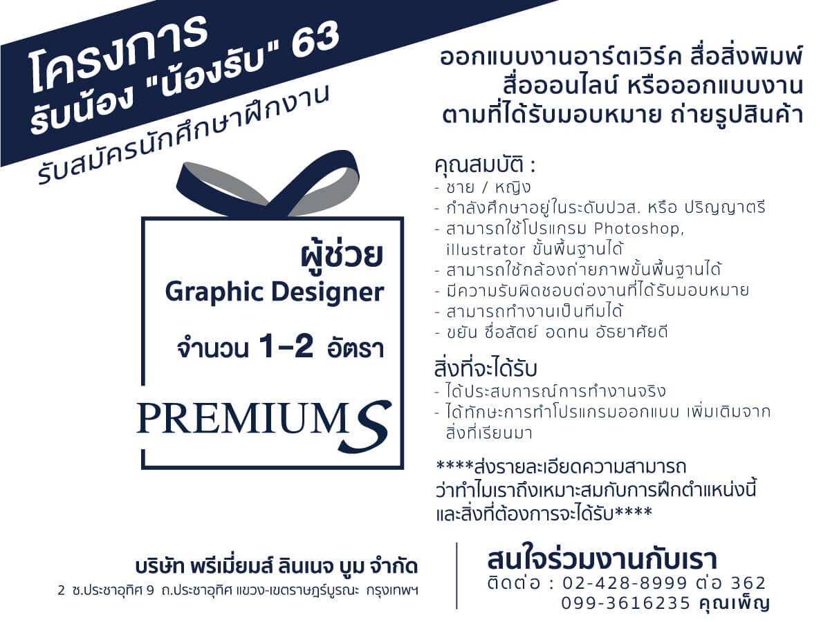 ป้ายสมัครงาน-Web-20-02-21-นักศึกษาฝึกงาน-Graphic