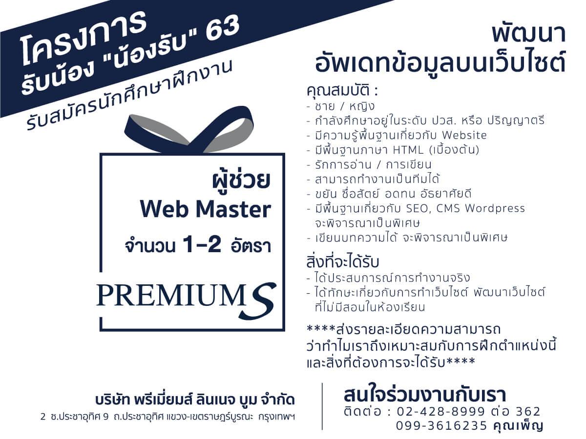 ป้ายสมัครงาน-Web-20-02-21-นักศึกษาฝึกงาน-Web