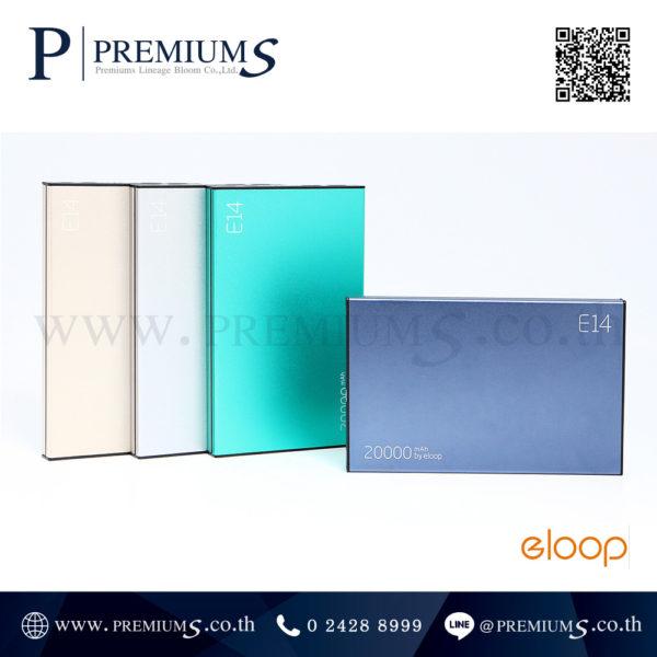 powerbank eloop E14 4