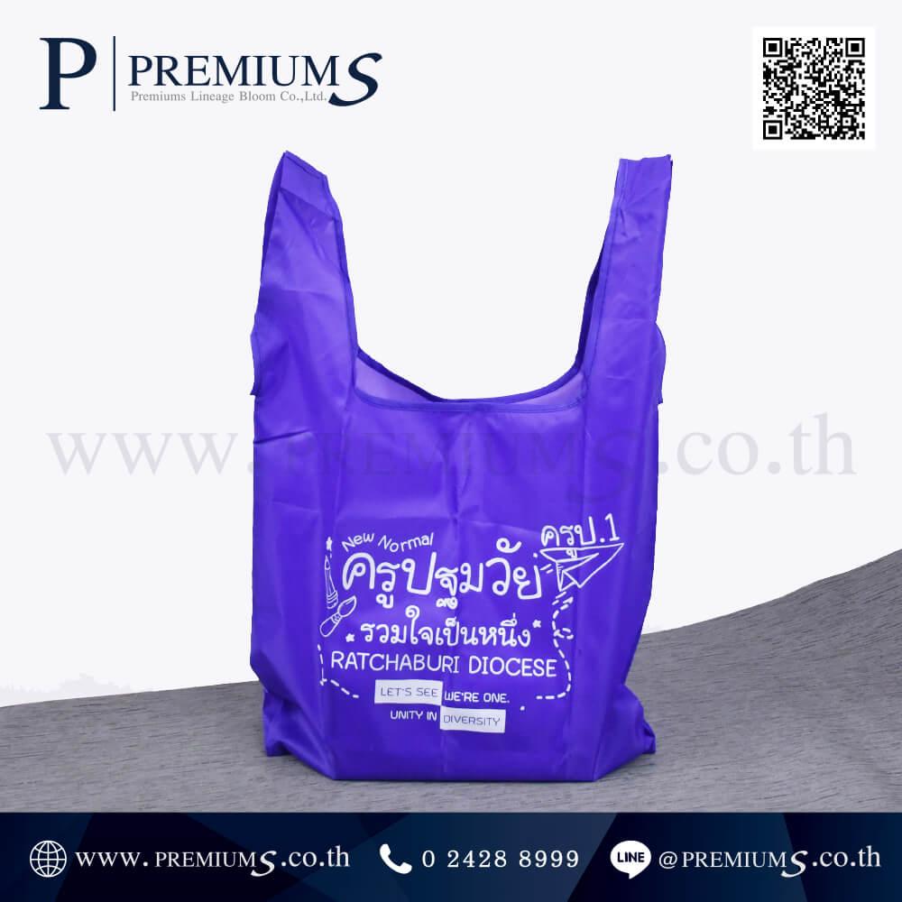 PPO 4981 กระเป๋าผ้าร่ม พับได้ รุ่น BP-35 ครูปฐมวัย -19