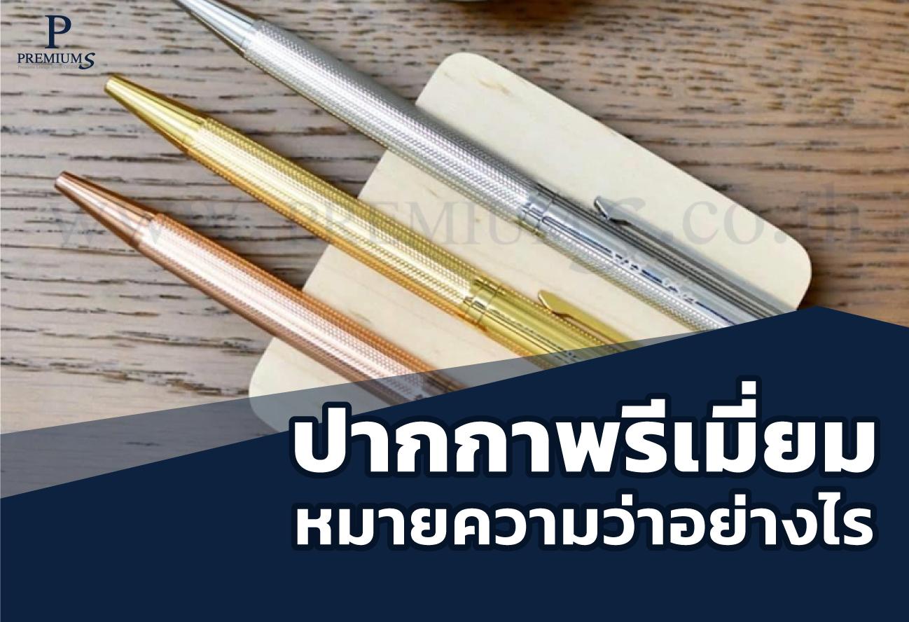 ปากกาพรีเมี่ยม ความหมายว่าอย่างไร