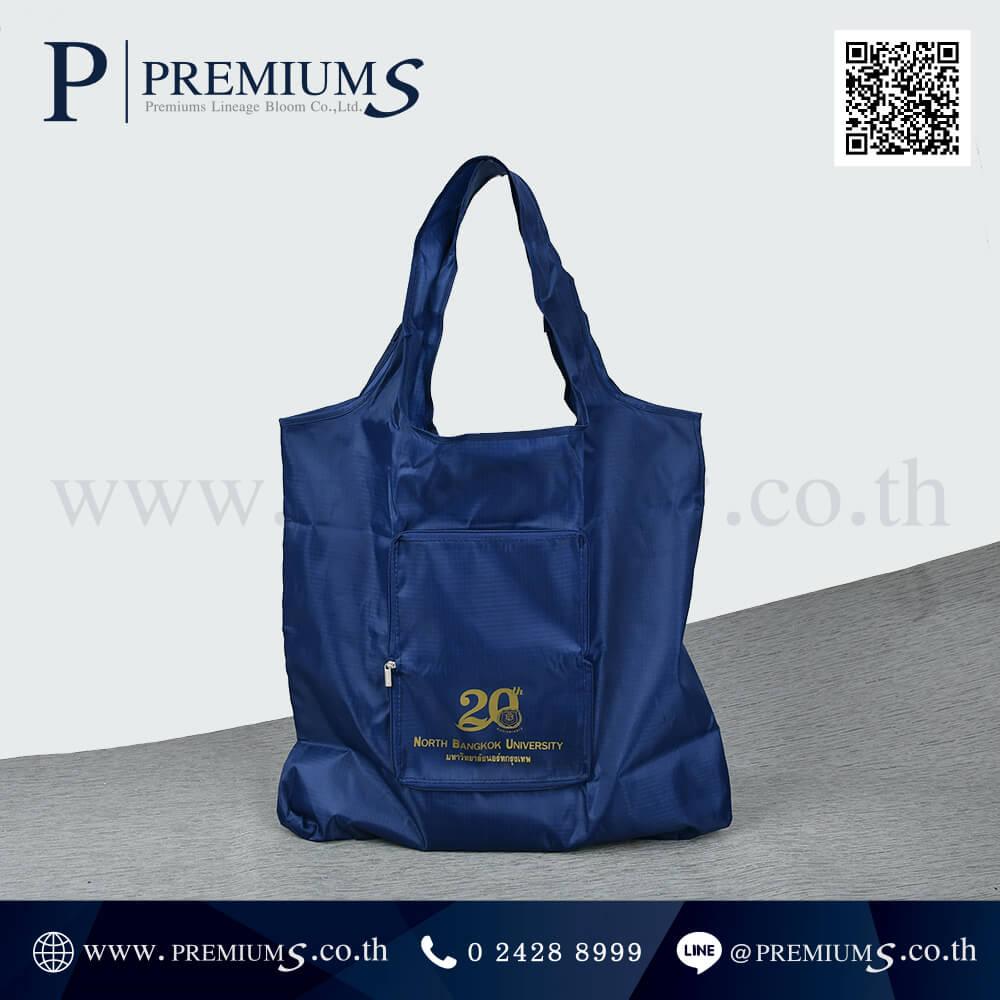PPO 5029 กระเป๋าผ้าพับได้ สีกรม 20 ปี NBU (11)