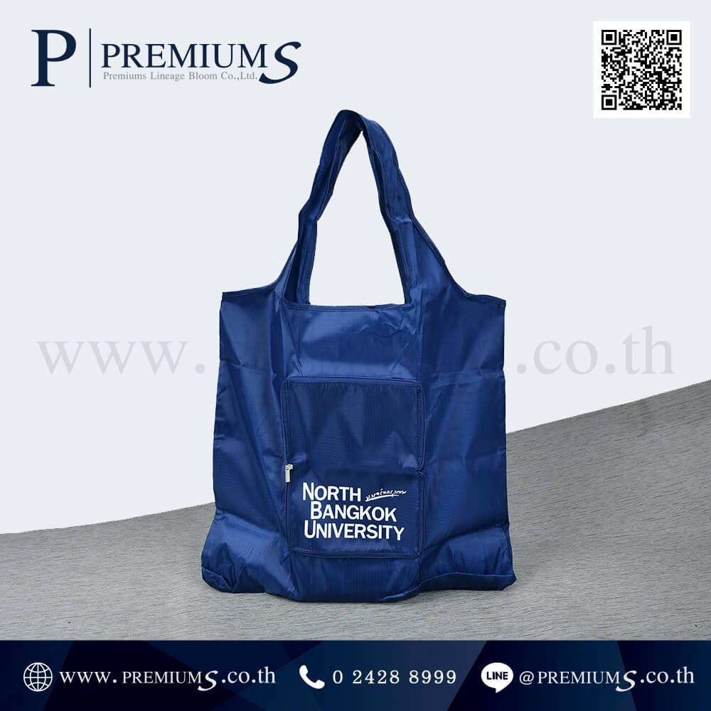 PPO 5029 กระเป๋าผ้าร่ม สีกรมท่า North Bangkok University (1)