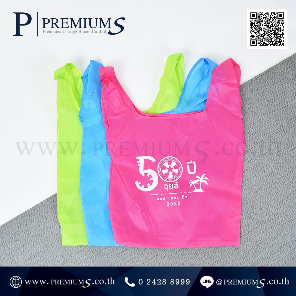 PPO 5033 กระเป๋าผ้าพับได้ รุ่น BP-35 มหาวิทยาลัยเกษตรศาสตร์ วงดนตรีรวมดาวกระจุย + Pang (1)
