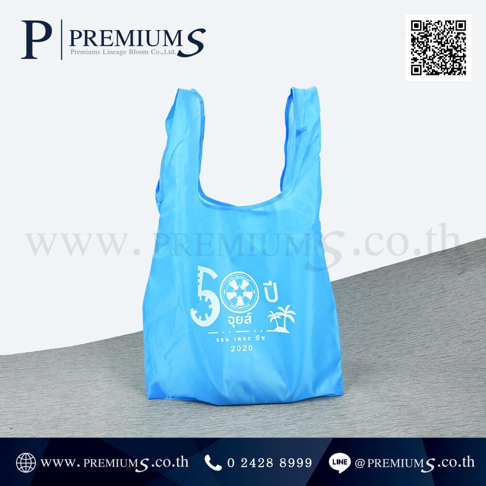 PPO 5033 กระเป๋าผ้าพับได้ รุ่น BP-35 มหาวิทยาลัยเกษตรศาสตร์ วงดนตรีรวมดาวกระจุย + Pang (16)