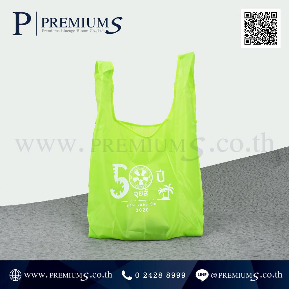 PPO 5033 กระเป๋าผ้าพับได้ รุ่น BP-35 มหาวิทยาลัยเกษตรศาสตร์ วงดนตรีรวมดาวกระจุย + Pang (4)
