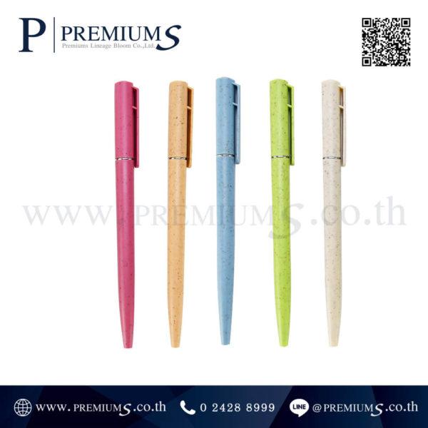 ปากกาฟางข้าว รุ่น 058