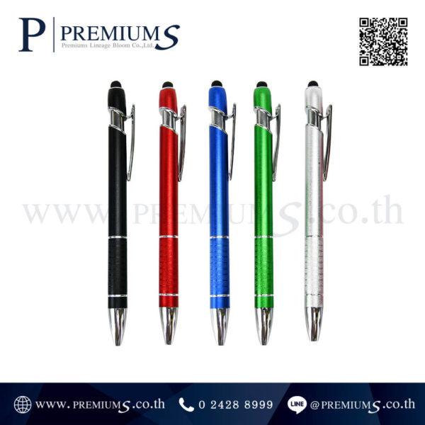 ปากกาโลหะ รุ่น 220